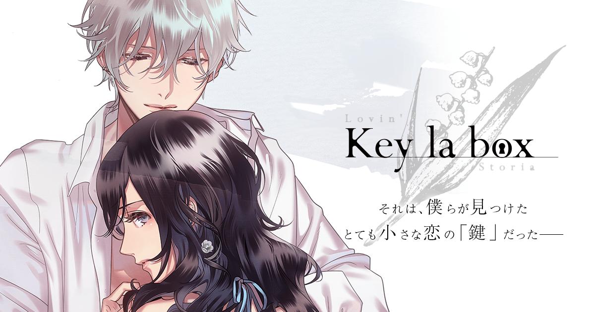 Key la box(キー・ラ・ボックス)