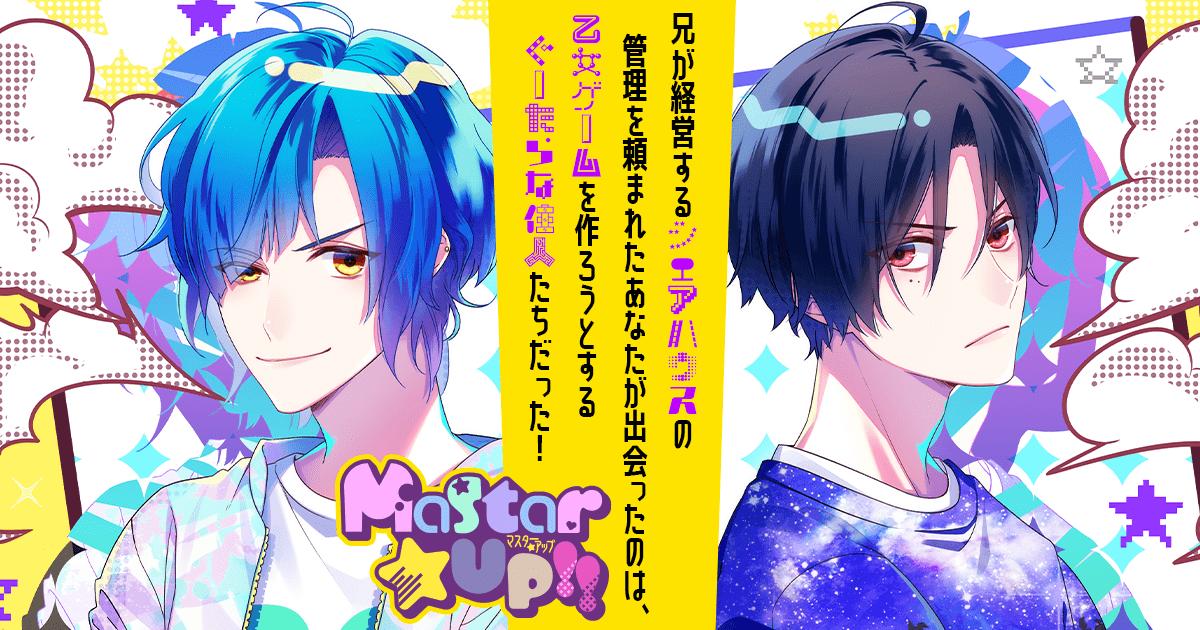 MaStar☆Up!! -マスターアップ!!-